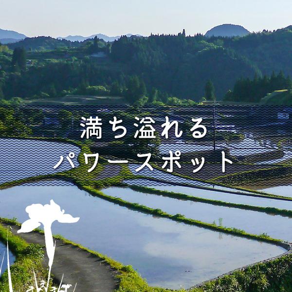 中山道大湫宿 パワースポット 大湫町コミュニティ推進協議会