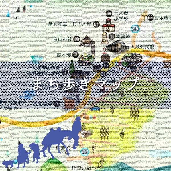 中山道大湫宿 まち歩きマップ 大湫町コミュニティ推進協議会