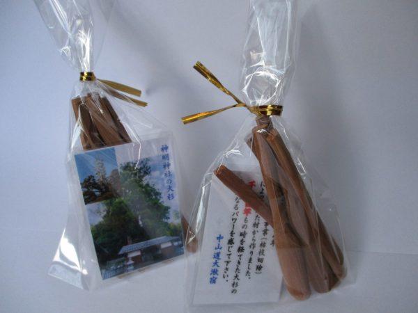 大杉の保護事業で排出したスギ材を使ったスプーン